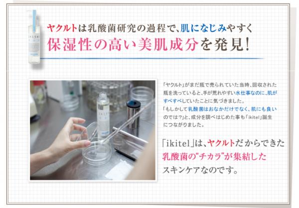 イキテルは乳酸菌スキンケア